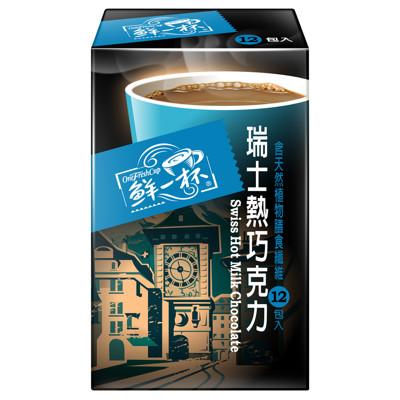 [鮮一杯] 即溶熱巧克力20克X12包(可任選) (3.5折)