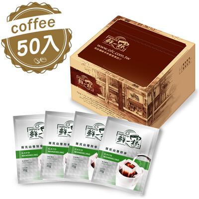 [鮮一杯] 珈优山曼特寧/喜拉朵/西達摩濾掛咖啡 三款任選 10克x50包 (4折)