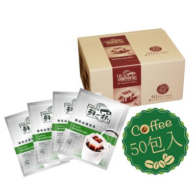 [鮮一杯] 珈优山曼特寧濾掛咖啡10克X50包 (4折)