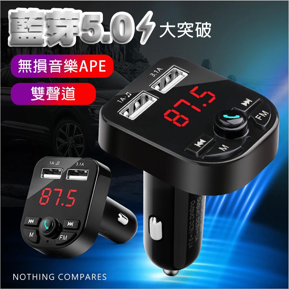 汽車用品車載mp3播放器多功能藍牙免提接收器