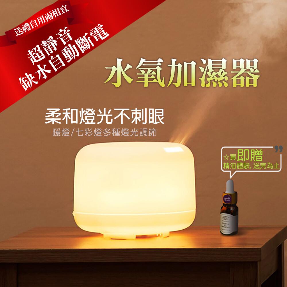 母親節特惠簡約加濕器臥室家用靜音精油香薰燈500ml