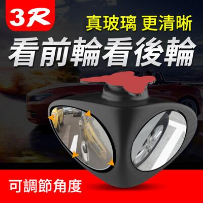 【看前輪後輪盲區】 汽車前輪盲區輔助鏡 後視倒車鏡廣角鏡 3R盲點雙面鏡 1對裝【左側+右側】 (2.3折)