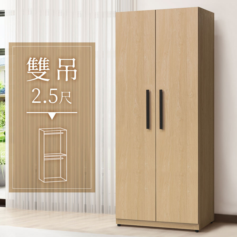 yostyle 安禾2.5尺雙吊衣櫃 衣櫥 收納櫃 櫥櫃 吊衣 專人配送安裝