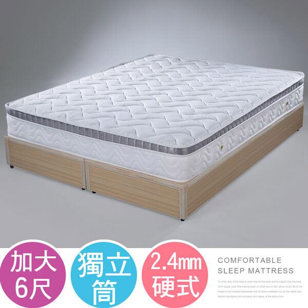 yostyle 巴德三線硬式2.4獨立筒床墊-雙人加大6尺 硬式床墊 獨立筒床墊