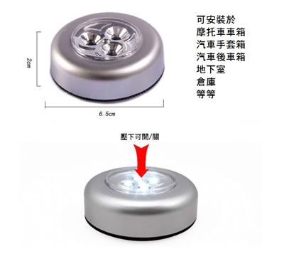 超亮 省電 按壓式 按 LED燈 車廂燈 後車廂 多功能 LED燈 非 燈條 【RS475】 (1折)