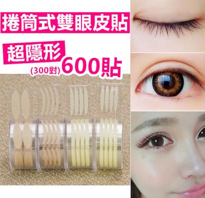 捲筒不反光透氣雙眼皮貼 肉色膚色網狀雙眼皮貼/橄欖型【RS558】 (3折)