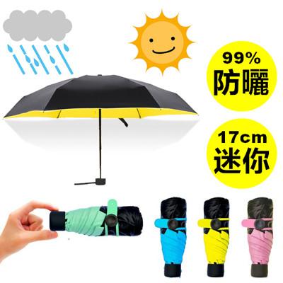 黑膠 迷你傘 不透光抗UV 防紫外線 太陽傘 折疊晴雨傘 遮陽 防曬 【RS491】 (3折)