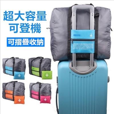行李拉桿收納袋 包 小飛機可折疊大容量旅行袋 旅行箱行李箱外掛防水包 肩背包 【RB318】 (2折)