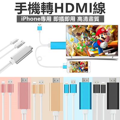iPhone ios HDMI 高清傳輸線 電視 螢幕 轉接線【RI369】 (3.4折)