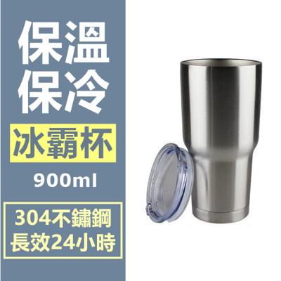 4件組[送手把跟密封蓋]冰霸杯 304不鏽鋼 保溫杯 保冰杯 汽車保溫杯【RS642】 (5.6折)