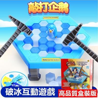企鵝 破冰 拯救企鵝 破冰台 拯救蜜蜂 拆牆遊戲 敲冰磚遊戲 親子互動 桌遊 益智桌遊【RS560】 (3.2折)