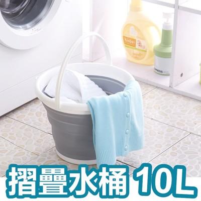 10L 摺疊收納塑膠水桶 露營 野餐 洗車 釣魚洗腳浴室 歡迎團購批發【RS589】 (2.5折)
