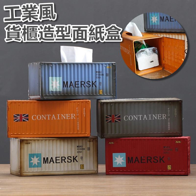 工業風 復古 鐵製 鐵箱 貨櫃 創意 面紙盒 衛生紙盒 造型面紙盒 擺飾