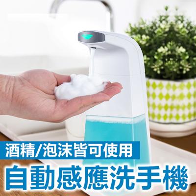 [酒精可用]全自動感應酒精殺菌淨手噴霧機 起泡機 泡沫給皂機 (4.4折)