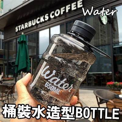 韓國 迷你 水桶 汽水瓶 650ML 隨身 水杯 水瓶 運動 水壺 星巴克 冷水壺 【RS483】 (4.6折)