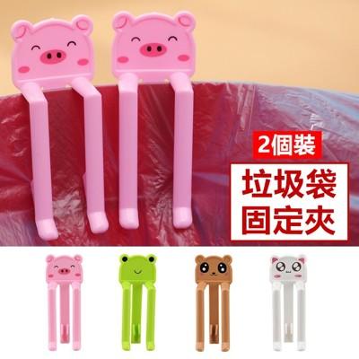 日韓可愛動物 垃圾袋防滑夾 垃圾桶專用固定夾子(2入) 【RS534】 (2.6折)