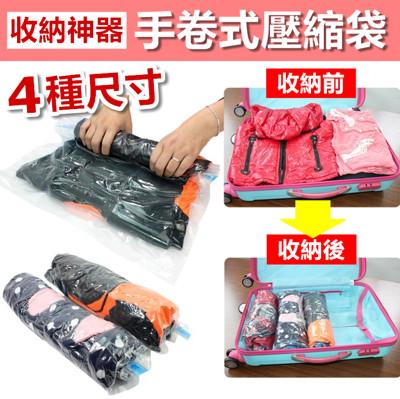 4種尺寸 手捲式 真空 壓縮袋 衣物 收納袋 旅行袋 真空袋 出國必備【RB455】 (2.1折)