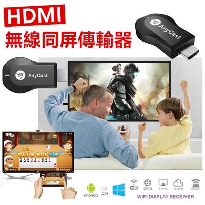 最新版Anycast M2 Plus手機平板同屏器同步顯示 無線HDMI 電視無線影音傳輸器【RS5 (2.5折)