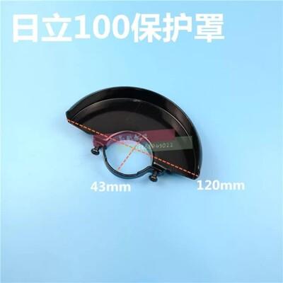 砂輪機保護蓋保護罩防護罩 適用於日立PDA-100K~4吋平面砂輪機 (5折)