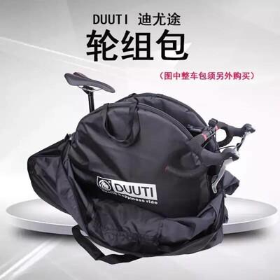 27.5吋 高密度車輪袋單輪用攜帶輪組超方便附手提袋方便外出攜帶 登山車及700C公路車DUUTI (6折)