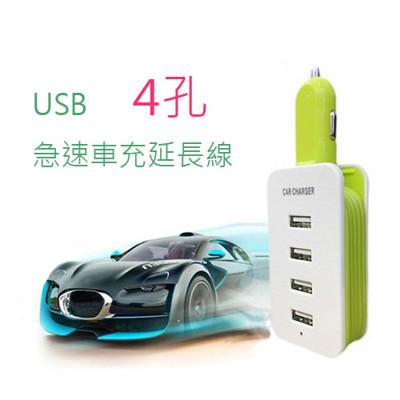 4孔USB急速車充延長線 (3折)