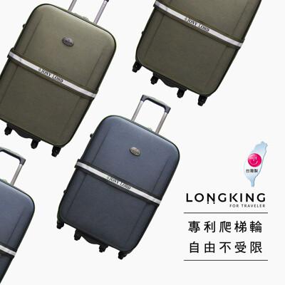 long king-9006-21吋台灣製造八輪旅行箱-可輔助上樓梯 (5.7折)