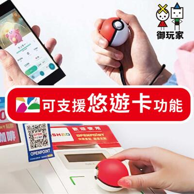 NS 精靈球悠遊卡 精靈球PLUS (無震動可抓寶+悠遊卡功能) (8.9折)