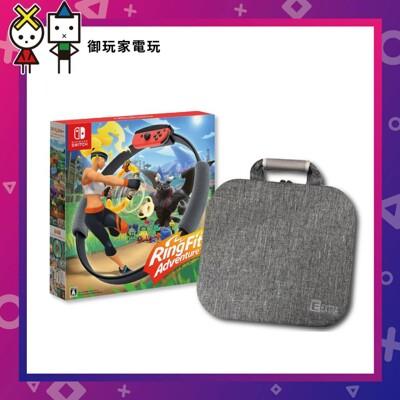【健身環超值組】Nintendo Switch 健身環大冒險+豪華專用包(可裝主機) (7.5折)