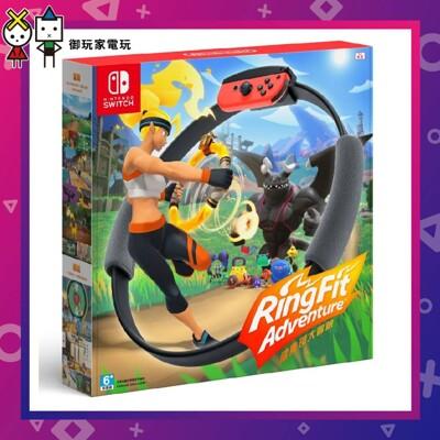 Nintendo Switch 健身環大冒險 健身環 全新中文版(台灣公司貨) (6.9折)