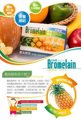 【長新生技 CHS】Bromelain 鳳梨酵素加強型 (7.1折)