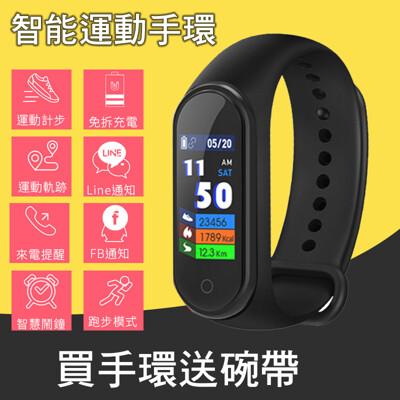 M4健康智能手環 送環帶 智慧手環 智能手環 智慧手環 智慧手錶 自動偵測睡眠 支援多種運動