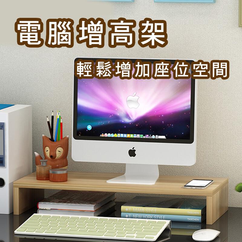 單層 電腦增高架 加厚款 螢幕收納 雙層 電腦 螢幕架 鍵盤架 螢幕增高架  增高架