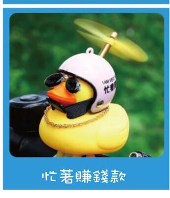 機車自行車配件-破風鴨(忙著賺錢款 安全帽+竹蜻蜓+墨鏡+項鍊) (4折)