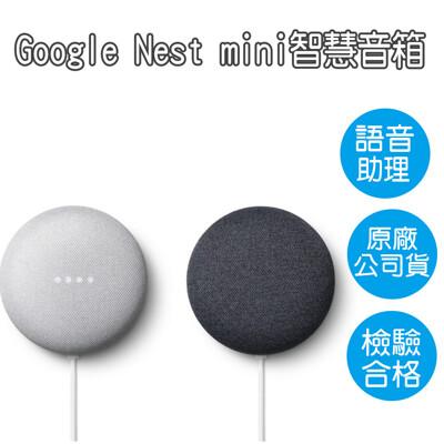 Google Nest Mini 第2代 智慧音箱 聲控喇叭 台灣公司貨 原廠盒裝 智慧聲控喇叭 (7.6折)