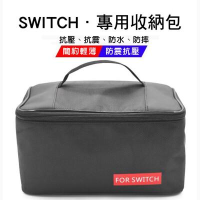 台灣現貨nintendo switch 大容量收納包 主機包 防潑水收納包 包包 防塵 大包包 保護 (6.1折)