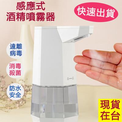 (24小時台灣發貨)紅外線自動感應酒精噴霧機 給皂機(360mL)