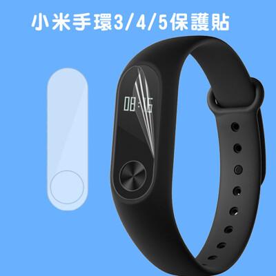 (2入)小米手環5/6保護貼膜小米手環保護貼 高清透明膜 防刮膜 小米手環3 小米手環4 小米手環5 (1折)