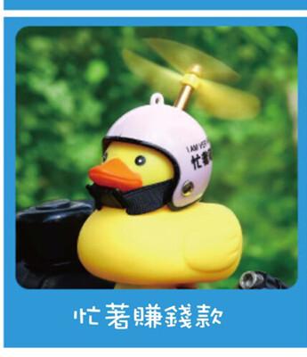 機車自行車配件-破風鴨(忙著賺錢款 安全帽+竹蜻蜓) (4折)