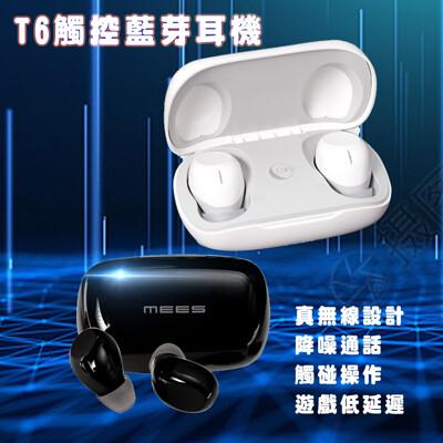 MEES T6 藍牙耳機 5.0藍牙 運動公司貨 2.4G 智能降噪防水 耳機 觸控 無線耳機 電競 (7.5折)