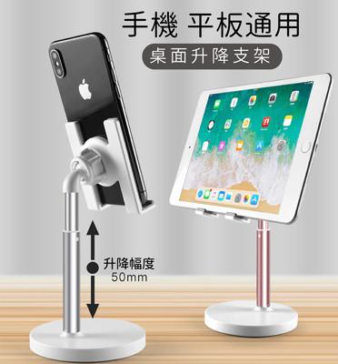 伸縮平板支架二代 IPAD支架 伸縮手機支架 桌上型 懶人支架 伸縮手機座 手機架 金屬手機支架 I