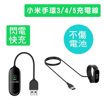 小米手環5/4/3充電線 充電器 智能運動充電線 迷你便攜專用充電器 USB充電情侶殼 (2.5折)