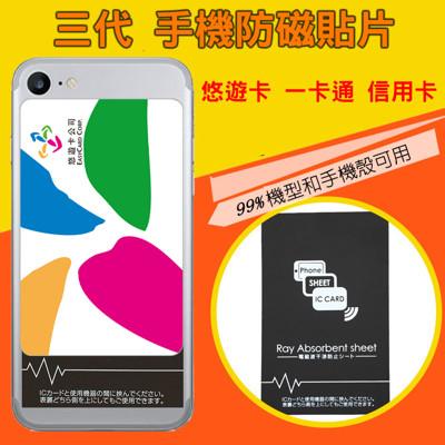 三代手機防磁貼片 悠遊卡 一卡通 皆可用 導磁貼 防磁貼 濾波片 防磁貼片 抗干擾貼片 (1.2折)