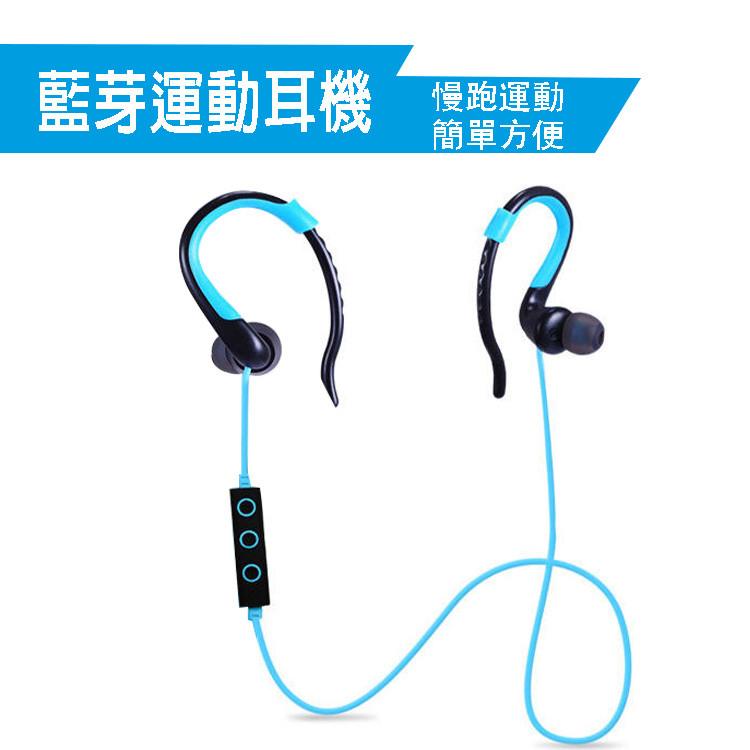 運動藍芽耳機 台灣ncc認證 無線 運動耳機 無線藍芽耳機 運動藍芽耳機 可通話 聽歌  可當藍芽自