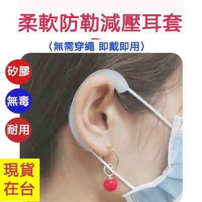 台灣現貨 口罩減壓神器二代 口罩耳掛耳套 口罩繩護套 可循環使用口罩繩耳套  矽膠 耳朵 (3.3折)