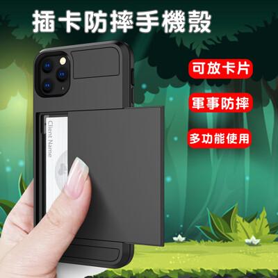 帶卡夾手機殼插卡/手機殼 iPhone12 11  XS/XR手機保護套 /可插卡/悠遊卡/一