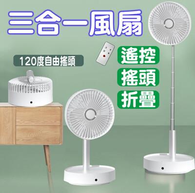 遙控折疊伸縮風扇 擺頭伸縮折疊風扇 折疊扇 充電  伸縮立扇 USB充電風扇 迷你風扇 落地風扇