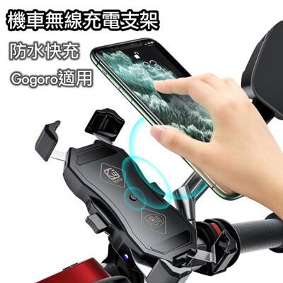 無線充電 機車架 二合一通用版 一秒開夾 機車手機架 手機支架 GoGoro 外送員 手機架