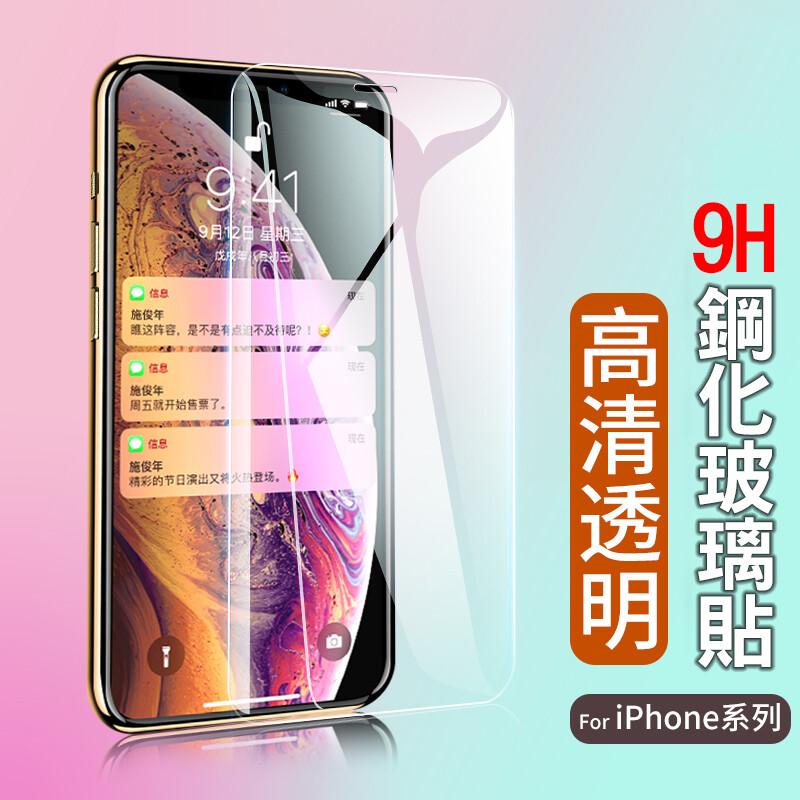 9h 保護貼 玻璃貼 iphone12 11  xr x max i8 iphone7 i6 se2
