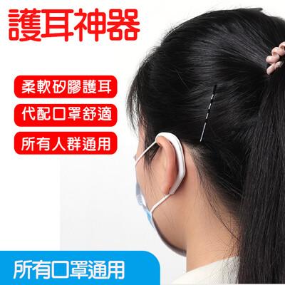台灣現貨 口罩減壓神器 口罩耳掛耳套 口罩繩護套 可循環使用口罩繩耳套  矽膠 耳朵 (2.2折)
