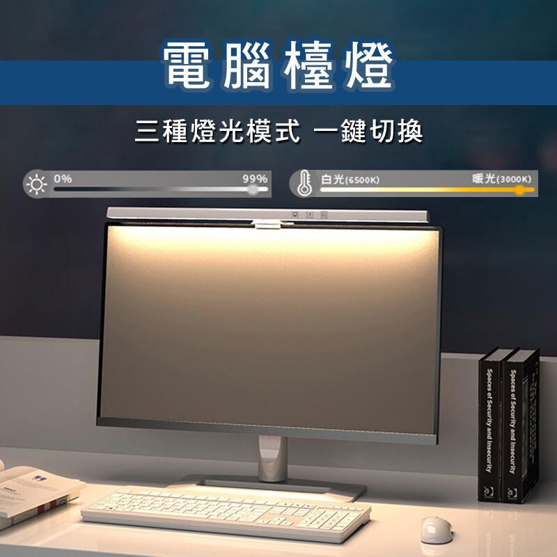 螢幕掛燈 顯示器掛燈 usb隨身電腦工作燈 非對稱光源護眼燈 記憶亮度三段調光 屏幕夾燈 筆電桌電護